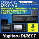 Yupiteru(ユピテル) ドライブレコーダー DRY-V...