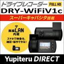 【週末SALE】ユピテル ドライブレコーダー DRY-WiFiV1c FULLHD常時録画 無線LAN内蔵 400万画素【Yupiteru公式直販】【楽天通販】