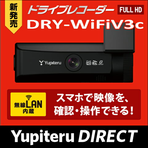 【SALE】Yupiteru(ユピテル) ドライブレコーダーDRY-WiFiV3c スマートフォンと連動!ドライブレコーダーを操作できる!【Yupiteruユピテル公式直販】【楽天通販】