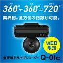 ドライブレコーダー ユピテル Q-01c 【公式直販】 【送...