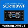 【月末SALE】ユピテル レーダー探知機 SCR100WF ワンボディタイプ【Yupiteru公式直販】【楽天通販】
