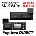 ドライブレコーダー ユピテル SN-SV40c 【公式直販】...
