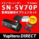 ドライブレコーダー ユピテル SN-SV70P 駐車記録用オ...