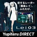 Yupiteru(ユピテル) GPS&レーダー探知機霧島レイ GPS&レーダー探知機 Lei03【Yupiteru公式直販】071817