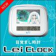 霧島レイ GPS置時計目覚まし時計 Lei Clock(W) ホワイト Leiclock ランキング受賞【Yupiteru公式直販】【楽天通販】