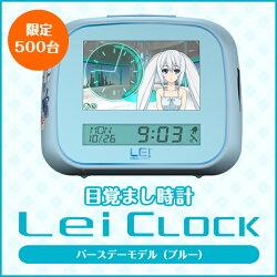 霧島レイ目覚まし時計LeiClock(L)ブルー【限定版】【Yupiteruユピテル公式直販】【楽天通販】