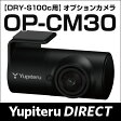 ユピテル ドライブレコーダー オプションカメラOP-CM30【DRY-S100c用】【Yupiteru公式直販】【楽天通販】