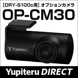 ドライブレコーダー【DRY-S100c用】オプションカメラOP-CM30【Yupiteruユピテル公式直販】