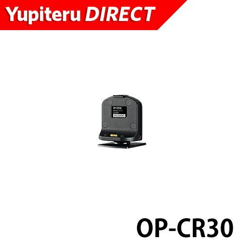 【オプション/スペアパーツ品】受信機能内蔵クレードル OP-CR30【Yupiteruユピテル公式直販】【通販】 GST-2 GNをレーダー探知機としてお使いいただくための受信機能内蔵クレードルです。
