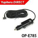 【オプション/スペアパーツ品】5Vコンバーター付シガープラグコード OP-E785【Yupiteruユピテル公式直販】【楽天通販】