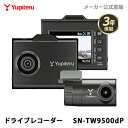ドライブレコーダー 前後2カメラ ユピテル SN-TW950...