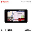 GPS&レーダー探知機 ユピテル A350α (WEB限定 / 取説ダウンロード版) 【公式直販】 【
