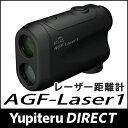 【レーザー距離計】AGF-Laser1 ゴルフ レーザー 距離計 距離測定計 ATLAS レーザー距離計【Yupiteru公式直販】【楽天通販】