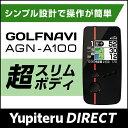 【週末SALE】ユピテルゴルフナビ AGN-A100 高感度GPS 高低差表示 ATLAS アトラス【Yupiteru公式直販】【楽天通販】