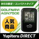 【SALE】ユピテルゴルフナビ AGN750E ATLASPORT(アトラスポルト) アトラスATLASランキング受賞【Yupiteru公式直販】【楽天通販】