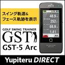 【ゴルフス イングトレーナー】GST-5Arc スイング軌道&フェース軌跡が見える!数値で分かる!「nobmaru(ノブマル)」ATLAS