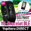 Yupiteru(ユピテル) GPSゴルフナビ YG-Bracelet BLEGPSゴルフナビ YG-Bracelet BLE Bluetooth対応 ブレスレット型【楽天通販】【Yupiteru公式直販】030317