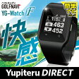 【新製品】ユピテルゴルフナビ YG-WatchF YG-WatchFine 腕時計型ゴルフナビ GOLFNAVI 【Yupiteru公式直販】【楽天通販】