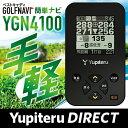 【ゴルフナビ】【新製品】YGN4100ハザードもOBラインも全て見るだけ!オート表示の簡単ゴルフナビ!【Yupiteru公式直販】【楽天通販】