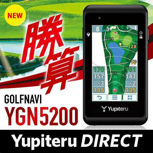 【ゴルフナビ】【新製品】YGN5200ハザードも、高低差も、OBラインも、ひと画面でまるわかり、簡単ゴルフナビ【Yupiteru公式直販】【通販】 【送料無料】ユピテル簡単ゴルフナビ!Yupiteruゴルフナビ
