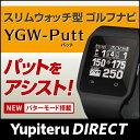 【SALE】Yupiteru(ユピテル) GPSゴルフナビ YGW-Putt業界最薄!厚さ11mm パットもアシ