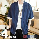 【夏物処分】麻羽織シャツ 五分袖 メンズ 春夏秋 MUJI 4color M-5XL