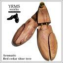 【送料無料 ポイント5倍】アロマティック レッドシダー シューキーパー シューツリー シューキーパー 木製 メンズshoe tree