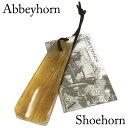 Abbey horn 靴ベラアビィーホーン 携帯靴ベラ英国製 シューホーン