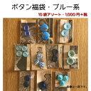 【レトロなボタン福袋・ブルー系】【送料無料】〜おしゃれなボタ...