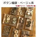 送料無料 1,000円ポッキリ【レトロなボタン福袋・ベージュ...