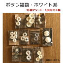 【レトロなボタン福袋・ホワイト系】【送料無料】〜おしゃれなボ...