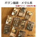 【レトロなボタン福袋・メタル系】【送料無料】〜おしゃれなボタ...