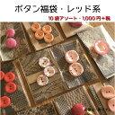 【レトロなボタン福袋・レッド系】【送料無料】〜おしゃれなボタ...