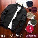 【送料無料】MA-1ジャケット メンズ アウター ノーカラー...