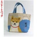 ランチバッグ ミニトートバック 富士山 しばたさん 犬のお散歩に お弁当箱入れに ギフトにおすすめ 柴犬の柴田さん 可愛いキャラクターシリーズ