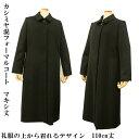 カシミヤコート ブラックフォーマル喪服 礼装用にロングコート マキシ丈110cm