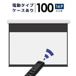 プロジェクタースクリーン 【業界初!!10年保証/送料無料】 電動スクリーン ケースあり 100インチ(16:9) ホームシアターに最適!! ブラックマスク シアターハウス wcb2214whm