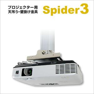 【送料・代引き手数料無料】吊りボルト対応! プロジェクター用天吊り金具 白 KG-SP30W