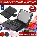 iPadmini/2/3/4キーボード ケース bluetooth キーボード ケース 【iPadmini用 無線キーボード付き ケース】 iPad Bluetooth ワイヤレス 無線キーボード ケ