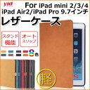 iPad mini 2/3/4 iPad Air2 iPad Pro 9.7 レザーケース iPad ケース iPad Air2 ケース iPad カバー スリープ iPad Air 2 ケース 軽量 iPad カバーiPad Air2 ケース 薄型 スタンド型 保護 ケース オートスリープ機能付き 耐衝撃