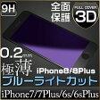 iPhone7 iPhone7Plus iPhone6s iPhone6sPlusガラスフィルム 送料無料 強化ガラス保護フィルム ブルーライトカット 強化ガラスフィルム 9h 使用 iPhone7液晶保護 液晶 保護 スマートフォンアクセサリー スマートフォン用液晶保護フィルム