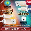 もひとつキャンペーン実施中!iphone ケーブル Android ケーブルiPhone6S iPhone6 iPhone5 iPhoneSE iPhone5S...