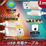 ��ҤȤĥ����ڡ���»��桪iphone �����֥� Android �����֥�iPhone6S iPhone6 iPhone5 iPhoneSE iPhone5S iPad mini iphone �饤�ȥ˥����֥� usb�����֥� 1m ���ѵ� �����֥� ���ť����֥� ���Ŵ�02P27May16