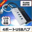 USBハブ 4ポート USB3.0対応 省エネ 節電 増設 USB 電源 バスパワー LED 送料無料02P03Dec16