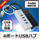 USBハブ 4ポート USB3.0対応 省エネ 節電 増設 USB 電源 バスパワー LED 送料無料 ランキングお取り寄せ