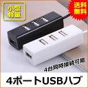USBハブ 4ポート USB2.0対応 省エネ 節電 増設 USB 送料無料02P03Dec16