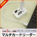 マルチカードリーダー USB2.0 SDカード マイクロSD 高速 小型 HUB SDカードリーダー マルチ カード リーダー MicroSD SD USB 2.0 M2 MS..