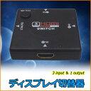 HDMIセレクター スイッチ 1080p対応 3系統入力対応の小型HDMI切替器!3ポートHDMIセレクタースイッチングHUB/3入力1出力の小型HDMI切替器「ミニHDMI切替器」(HDMHDSWK)(ブルーレイ機器/PS3/torneなど対応)【メール便(送料無料)】