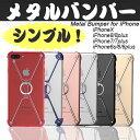 iPhoneX アルミ バンパー リング iPhone 8 plus アルミバンパー iPhone7 バンパーケース iPhone 7 plus アルミフレーム iPhone 6 6s plus 対応 X型 リング付き 落下防止 スタンド機能