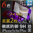 iPhone6s ガラスフィルム iPhone6 ガラスフィルム iPhone6s Plus ガラスフィルム iPhone6 Plus ガラスフィルム 全面保護 全面 背面 9h iPhone6s フィルム iPhone6 フィルム強化ガラス 鏡 飛散防止 光沢 前面&裏面2枚セット 【マラソン201602_1000円】